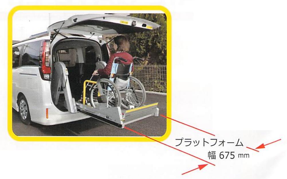 リフティー 車椅子寸法